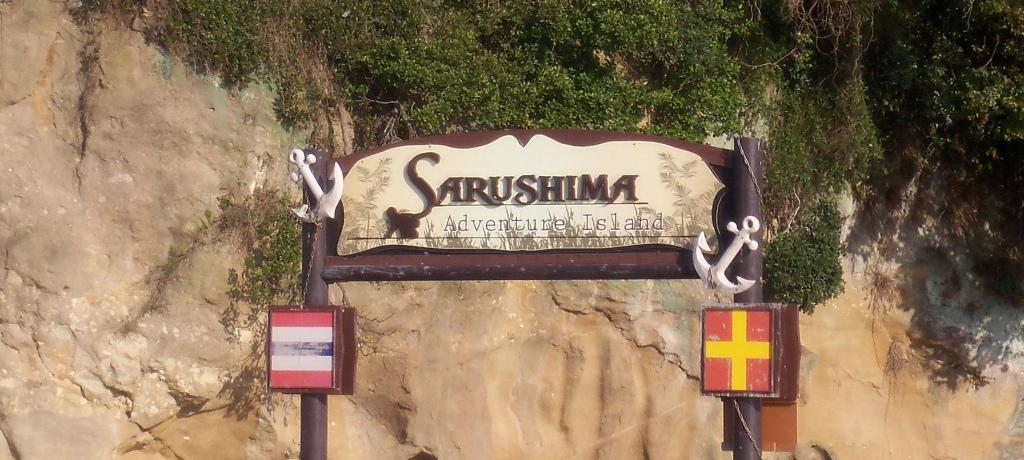Sarushima